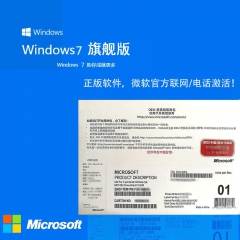 微软 Windows7 中文旗舰版 简包